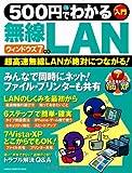 500円でわかる無線LAN ウィンドウズ7対応[版]—超高速無線LANが絶対につながる! (Gakken Computer Mook) [ムック] / 学研パブリッシング (刊)