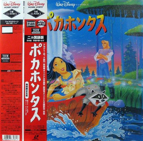 ポカホンタス【二カ国語ワイド版】 [Laser Disc]