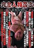 完全人格否定~責め吟味~ [DVD]