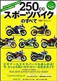 250ccスポーツバイクのすべて―YZFーR25からニンジャ250まで注目モデルを徹 (SAN-EI MOOK)