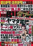 実話BUNKA (ブンカ) タブー 2014年 12月号
