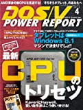 DOS/V POWER REPORT (ドスブイパワーレポート) 2014年 4月号 [雑誌]