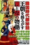 韓国時代劇秘話 王朝を揺るがす男と女の物語