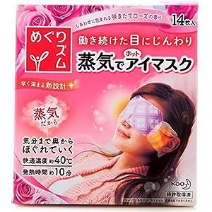KAO Megurhythm Hot Steam Eye Mask, Bulgarian Rose, 0.5 Pound