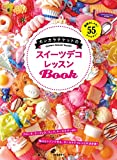 【Amazon限定特典付き】カンカラチケットのスイーツデコ レッスンBook: 超絶おしゃれ! 55アクセサリー