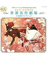 日本アニメーション 40th Anniversary Best オルゴールが奏でる世界名作劇場主題歌コレクション