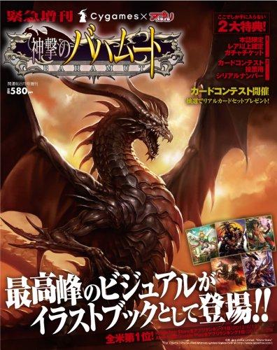 神撃のバハムート (開運帖2012年8月号増刊)