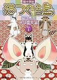 猫つぐら島 / 猫十字社 のシリーズ情報を見る