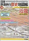 日本鉄道旅行歴史地図帳 8号―全線全駅全優等列車 (新潮「旅」ムック)