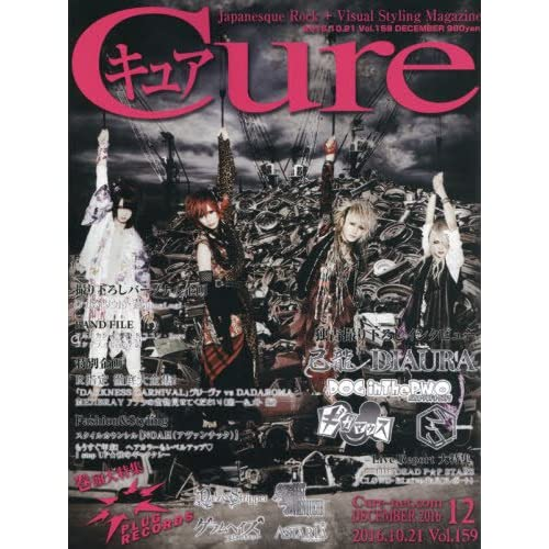 Cure(キュア) 2016年 12 月号 [雑誌]