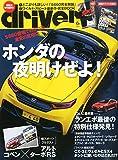 ドライバー 2015年 06 月号 [雑誌]