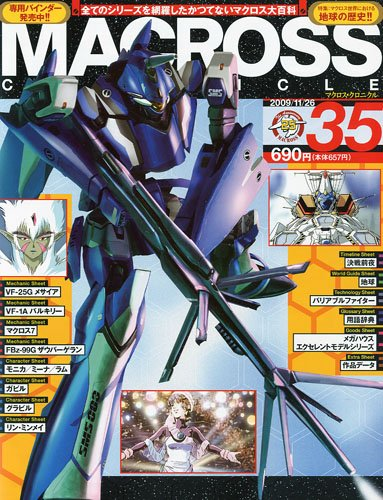 MACROSS CHRONICLE (マクロス・クロニクル) 2009年 11/26号 [雑誌]