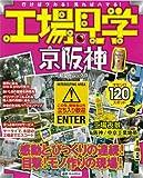 工場見学 京阪神 (国内|観光・旅行ガイドブック/ガイド)