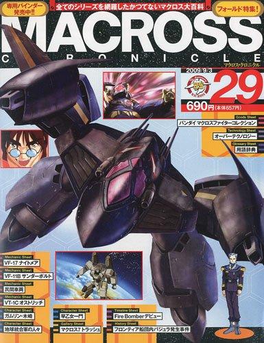 MACROSS CHRONICLE (マクロス・クロニクル) 2009年 9/3号 [雑誌]
