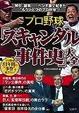 プロ野球「スキャンダル事件史」大全