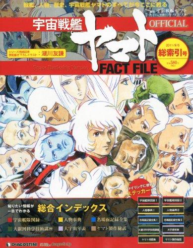 宇宙戦艦ヤマトオフィシャルファクトファイル 2011年 9/6号   [分冊百科]