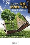 デジタル環境と図書館の未来: これからの図書館に求められるもの (図書館サポートフォーラムシリーズ)