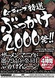 ムーディーズ特選ぶっかけ2000発!! [DVD]