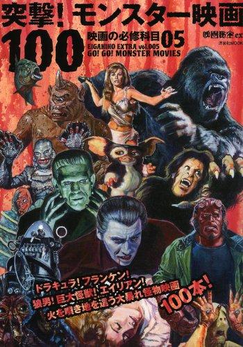 映画秘宝EX 映画の必修科目05 突撃! モンスター映画100