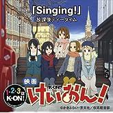 映画「けいおん!」ED曲Singing!(初回限定盤)