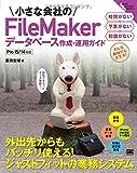 小さな会社のFileMakerデータベース作成・運用ガイド Pro 15/14対応 (Small Business Support)