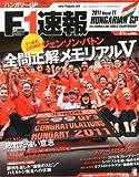 F1 (エフワン) 速報 2011年 9/1号 [雑誌]