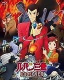ルパン三世 血の刻印〜永遠のmermaid〜 豪華版 [Blu-ray]