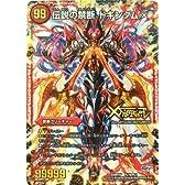 【シングルカード】DMR19)伝説の禁断ドキンダムX/火/Fレジェンド FL1b/FL1