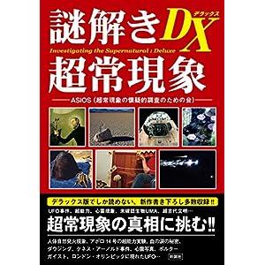 謎解き 超常現象DX