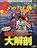 WORLD SOCCER KING ( ワールドサッカーキング ) 2010年 3/18号 [雑誌]