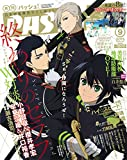 PASH! 2015年 09 月号 [雑誌]