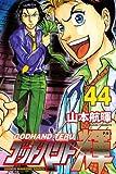 ゴッドハンド輝 (44) (講談社コミックス―SHONEN MAGAZINE COMICS (4073巻))