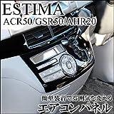 エスティマ50系/エスティマハイブリッド エアコンパネル [カラー]ブラック [車種]ガソリン車SSSESPA0659/0594
