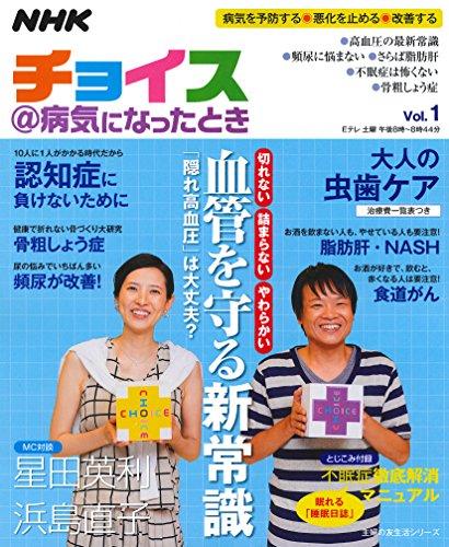 NHK チョイス@病気になったとき Vol.1―血管を守る新常識 (主婦の友生活シリーズ)