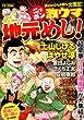 ニッポン激ウマ地元めし! (マンサンQコミックス)
