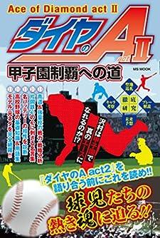 ダイヤのA act2 甲子園制覇への道 (MSムック)
