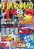 子供の科学 2011年 09月号 [雑誌]