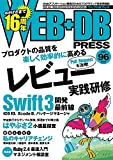 WEB+DB PRESS Vol.96 -