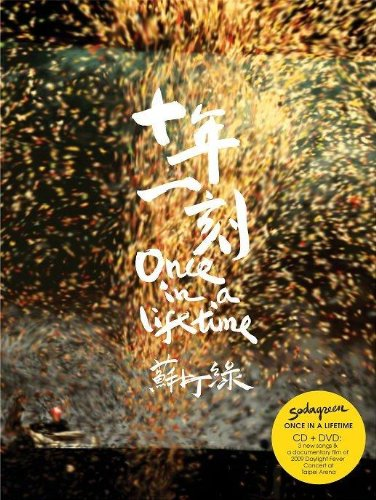 Sodagreen (蘇打緑) - 十年一刻 (CD+DVD) (台湾盤) - Sodagreen (蘇打緑)