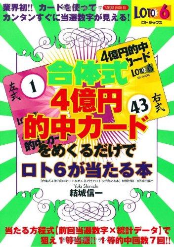 合体式4億円的中カードをめくるだけでロト6が当たる本 (SAKURA・MOOK 85)
