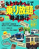 おトクなきっぷで乗り放題鉄道旅行 (JTBのMOOK)