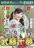 AKB48 45th シングル 選抜総選挙 翼はいらない 劇場盤 特典 生写真 武藤十夢 AKB48 チームK