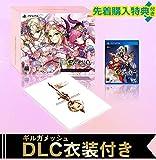 Fate/EXTELLA REGALIA BOX for PlayStation (R) Vita 【初回限定特典】ネロ・クラウディウス、アルトリア・ペンドラゴン衣装「純真のナイトドレス」プロダクトコード 付