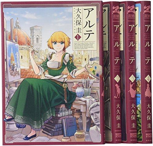 アルテ コミック 1-4巻セット