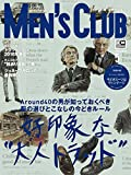 MEN'S CLUB (メンズクラブ) 2016年 05月号