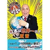 テキサス親父の熱血講座 日本は世界一だ!宣言