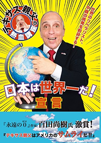 世界一の国 日本 (テキサス親父の熱血講座)