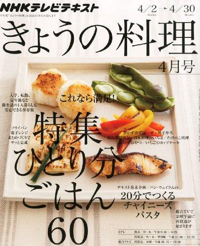 NHK きょうの料理 2012年 04月号 [雑誌]