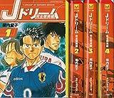 Jドリーム 完全燃焼編 コミック 全4巻完結セット (講談社漫画文庫)