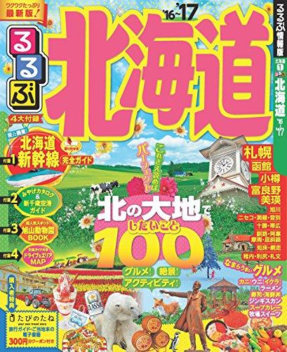 るるぶ北海道'16~'17 (国内シリーズ)